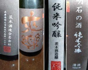 来楽 純米吟醸 by 茨木酒造合名会社