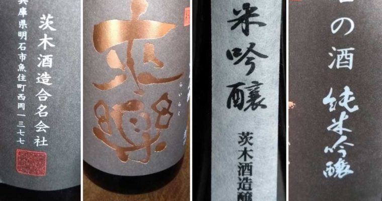 2020: Sake's year